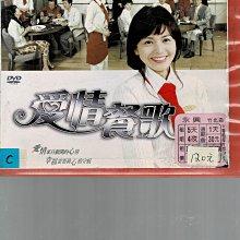 *老闆跑路*愛情餐歌 1-41集 11片裝 雙語 DVD二手片,下標即賣,請看關於我