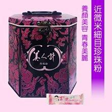 【華陀美人計】近微米細目珍珠粉 鐵盒1099元(120包)►養顏美容、補充營養