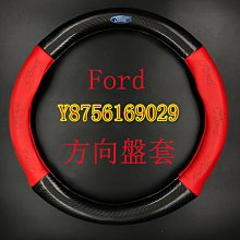 碳纖紋 方向盤套 福特 Ford Kuga EcoSport Mondeo Focus Focus5D 帶LOGO
