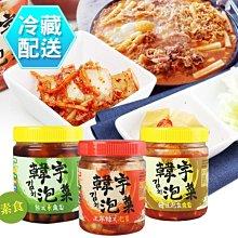 韓宇泡菜 正宗韓式泡菜/台式素蘿蔔/韓式泡菜蘿蔔 [CO800]健康本味