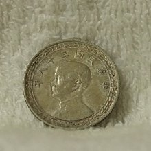 【真晶采精品】#平4 銀幣~民國三十八年38年伍角~1枚一標~未使用~老包