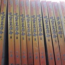 【超級賣二手書】藍海系列 吃貨皇后命1-4(完) 作者:云溪