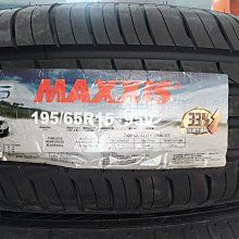 三重近國道 ~佳林輪胎~ 瑪吉斯 HP5 195/65/15 四條合購/條 四條含3D定位 另售 NS20 ZE914