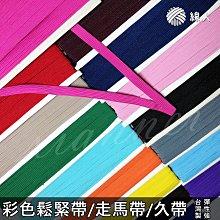 『線人』 12C 鬆緊帶 走馬帶 久帶 彩色鬆緊帶 台灣製 口罩 彈性好 伸縮帶 束口帶 服裝