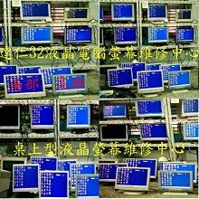 高雄達仁液晶維修 DELL U2312HMt 23吋液晶螢幕顯示器故障維修.不開機.無影像.指示燈不亮 液晶螢幕維修高雄