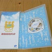 【小蕙館】PSP~ 小魔女的夏日回憶 (純日版)