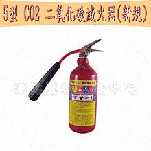 (新規) 5型二氧化碳滅火器  滅火器.5型CO2.消防認證(鋼瓶保固2年)