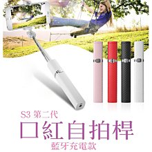 【傻瓜批發】(S3)第二代口紅自拍桿 折疊伸縮藍牙 Micro USB充電 自拍神器自拍棒自拍杆 4.5-6吋手機 板橋