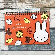 【現貨】日本進口 正版 Miffy 米飛兔 米菲兔 B6 空白 筆記本 畫本 畫冊