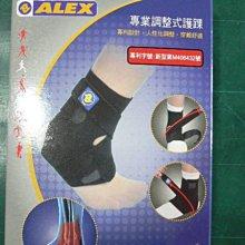 ☆嘉義水上全宏☆ALEX T-37 T37 專業調整式護踝.人性化調整.穿戴舒適