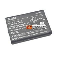 任天堂 N3DS/3DS原廠電池 CTR-003 3DS主機專用 原廠全新 直購價300元 桃園《蝦米小鋪》