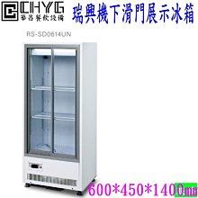 華昌 台灣瑞興機下滑門冷藏展示冰箱/RS-SD614UN/兩門玻璃拉門冷藏展示櫃/滑門西點櫥/餐飲設備/營業用