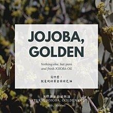 🌴Morene 冷壓黃金荷荷芭油 Jojoba 1000ML 高品質原料館 💯純天然無添加🚀快速發貨