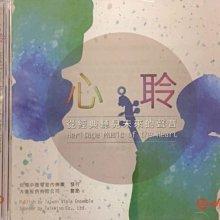 心聆--從經典聽見未來的聲音,台灣中提琴室內樂團