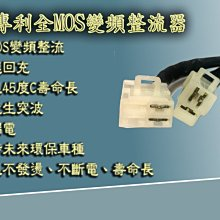 8微米 全MOS變頻整流器 專利技術 雷霆125化油 Jbubu GP 噴射 A博士 夜鶯320 金發財 GT(M204