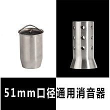 【六號生活館】機車排氣管消音塞 消音器 降音塞 51MM口徑排氣管通用消聲器 大排量排氣通用回壓芯 降音塞
