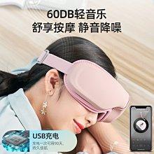 護眼儀眼部按摩儀護眼器熱敷蒸汽消除眼疲勞去除眼袋黑眼圈電動眼罩神器
