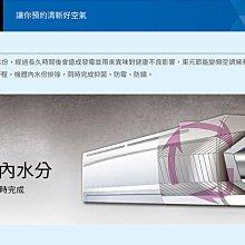 《三禾影》TECO 東元 MS50IH-ZRS/MA50IH-ZRS 一對一 專案變頻冷暖分離式冷氣 R32環保新冷媒