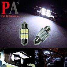 【PA LED】雙尖 31MM 白光 6晶 5730 SMD LED 室內燈 腳踏燈 牌照燈 閱讀燈 行李箱燈 迎賓燈
