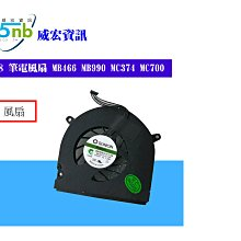 威宏資訊 全新 蘋果 A1278 筆電風扇 MB466 MB990 MC374 MC700