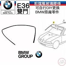BMW原廠 E36 雙門 前擋風玻璃膠條 寶馬 林極限雙B 51311977607