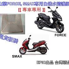 [[瘋馬車舖]]現貨板橋 FORCE, SMAX 專用白鐵水箱護網 專車專用 - EPIC出品 台灣精品