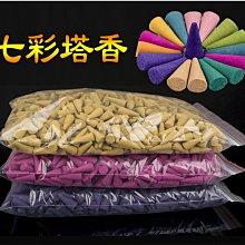 530天然塔香  18種味道  花香子彈頭彩色香熏檀香空心錐香粒 一標100克 100元