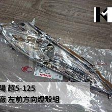 材料王*光陽 超5-125 原廠 左前方向燈殼組*