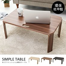 和室桌 折疊桌【澄境】可攜式防撥水折疊桌 筆電桌 電腦桌 和室桌 小方桌 外宿 露營 書桌 TA070