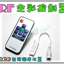 ?12小時出貨?RF LED 無障礙全彩控制器 七彩遙控 RGB燈條 遙控器 LED 燈條 D620 RF七彩控制器