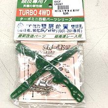 IDCF | Tamiya 田宮 四驅車 雙層 FRP 前翼 綠色 強化 改裝 高品質 四驅軍團 U0267