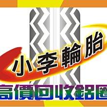 【 桃園 小李輪胎 】 BS 普利司通 T005 255-35-21 高性能 房車胎 各規格 尺寸 特惠價 歡迎詢價
