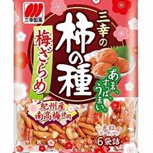 +東瀛go+ 三幸 柿種米果 糖梅風味 6袋入 日本進口 下酒點心 紀州梅 柿之種 期間限定 宿舍零食 三幸米果