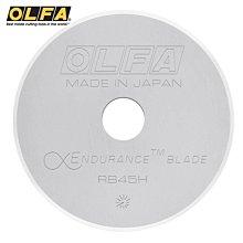 又敗家@OLFA耐久型鎢鋼刀片圓形刀片RB45H-1(45mm圓形替刃)適RTY-2/G/DX/NS/C/PIK圓型刀片