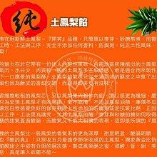 【橙品手作】補貨中!台灣嚴選 頂級 純土鳳梨餡1公斤 (原裝)【烘焙材料】