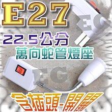 E7A91 E27萬向延長燈座 含插頭、開關 蛇管型 總長22.5公分 LED燈炮 螺旋燈泡 省電燈泡 E27燈座