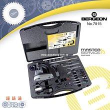 預購商品【鐘錶通】B7815《瑞士BERGEON》玩家鐘錶專業工具箱 46件工具組合/硬盒手提箱├鐘錶工具組合┤