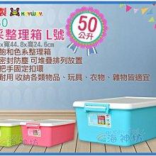 =海神坊=台灣製 KEYWAY KA50 風采整理箱 L號 收納箱 置物箱 雜物箱 附蓋 50L 6入1550元免運