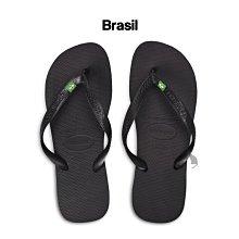 Havaianas Brasil 巴西國旗 黑色(男女尺寸) -阿法.伊恩納斯 巴西拖鞋 海灘拖鞋 人字拖