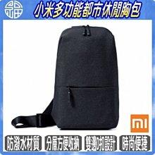 【阿福3C】小米多功能都市休閒胸包 / 側背包/ 斜背 寬幅肩帶設計/ 主袋分層收納 / 雙邊D扣 設計  (深灰色)