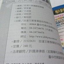 忻芯小棧 2017學測焦點測驗-國文》││詮達文教(ㄌ76袋)