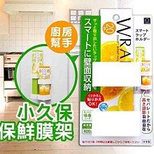 現貨【499免運】 日本製 小久保 保鮮膜架 收納架 多功能 置物架