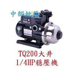 『中部批發』大井 TQ200II 1/4HP 電子穩壓加壓馬達 電子式穩壓機 加壓機 抽水機 恆壓機 (台灣製造)