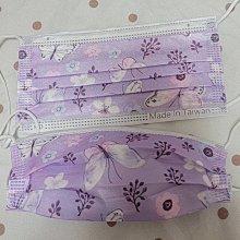 新款上架 現貨!台灣製 紫色花蝴蝶 紅色甜蜜愛心 成人平面口罩 1包10入
