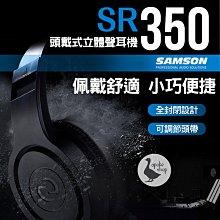 高音質 美國 原廠 SAMSON SR350 監聽耳機 耳機 耳罩式 ( 搭配 C01U PRO G-TRACK