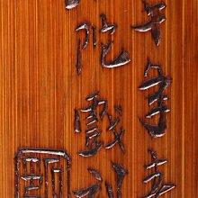 鳳崗文創---{竹雕14}---清代竹刻筆筒