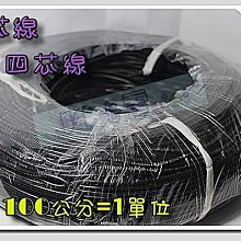 DIY焊接2芯線4芯線 燈條 焊接線 電線 延長線 100公分/1公尺/1米為1單位 優惠價10元 G612