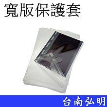 台南弘明 FUJIFILM Wide系列 寬版空白底片用 拍立得底片 相紙 專用寬版保護套 可黏式 一包10入