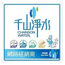 千山淨水器WD-583AM飲水機專用濾芯[Q1000*2、Q4000、R500、R8500]→詢價自取有優惠唷