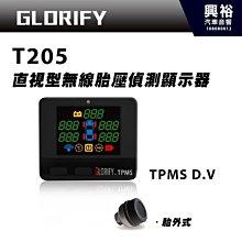 ☆興裕☆【GLORIFY】 TPMS D.V (T205) 直視型無線胎壓監測器*胎外式D.I.Y